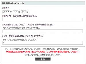 fireshot-capture-78-fancrew%e3%83%95%e3%82%a1%e3%83%b3%e3%81%8f%e3%82%8b-https___www-fancrew-jp_purchaseconfirm_event_695802_