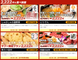 fireshot-capture-69-10_26%ef%bc%88%e6%b0%b4%ef%bc%89%e4%ba%88%e7%b4%84%e9%96%8b%e5%a7%8b%ef%bc%81%e4%ba%ba%e6%b0%97%e5%ba%97%e3%81%ae_-http___reservation-yahoo-co-jp_restaurant_event_tabehodai