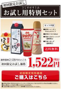 fireshot-capture-54-%e5%89%b5%e5%91%b3%e9%80%9a%e8%b2%a9-http___somi-shop-jp_lp_