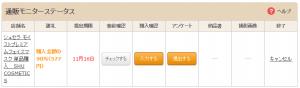 fireshot-capture-77-fancrew%e3%83%95%e3%82%a1%e3%83%b3%e3%81%8f%e3%82%8b-https___www-fancrew-jp_my_