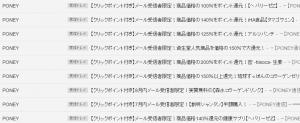 fireshot-capture-114-%e6%a4%9c%e7%b4%a2%e7%b5%90%e6%9e%9c-ayairo3104gmail-com-gmail_-https___mail-google-com_mail_u_0_