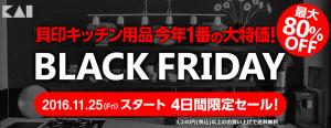 fireshot-capture-181-black-friday-%e3%83%96%e3%83%a9%e3%83%83%e3%82%af%e3%83%95%e3%83%a9%e3%82%a4%e3%83%87_-https___www-kai-group-com_store_special_blackfriday_