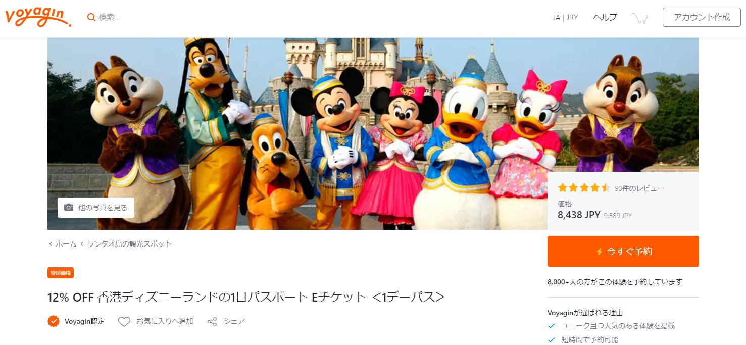 香港ディズニーランドの割引チケットを買うならklookかvoyaginで!【3