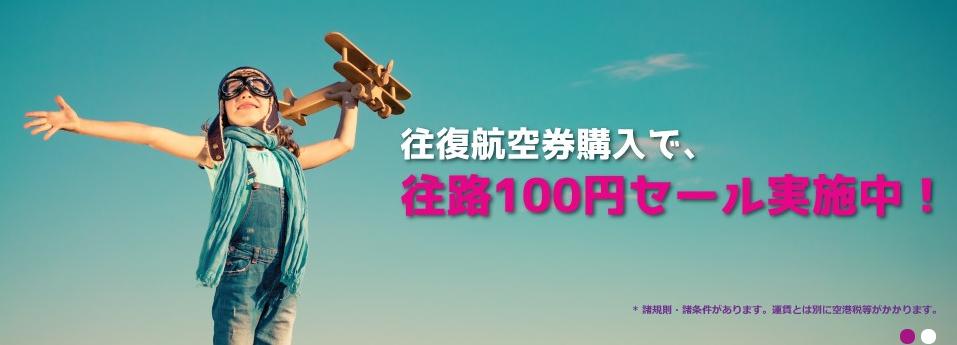 香港エクスプレスのセールバナー